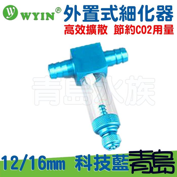 Y。。。青島水族。。。W05-05-12-B中國WYIN萬引-CO2外置式細化器 擴散器 霧化器==12/16mm/藍