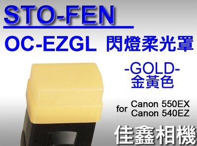 @佳鑫相機@(全新品)STO-FEN OC-EZGL 柔光罩 GOLD金黃色 for Canon 550EX 540EZ