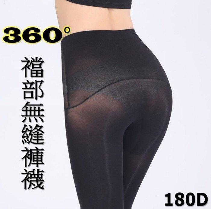 MIX style SHOP【S-323】360度❤高彈力180D蕾絲紋提花收腹無縫無痕襠部設計彈性厚褲襪~(5色)