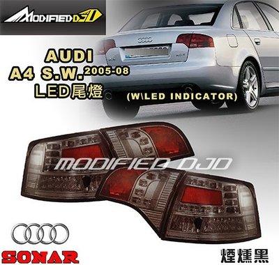 DJD Y0585 AUDI A4 05-08年 5D 煙燻黑 LED尾燈