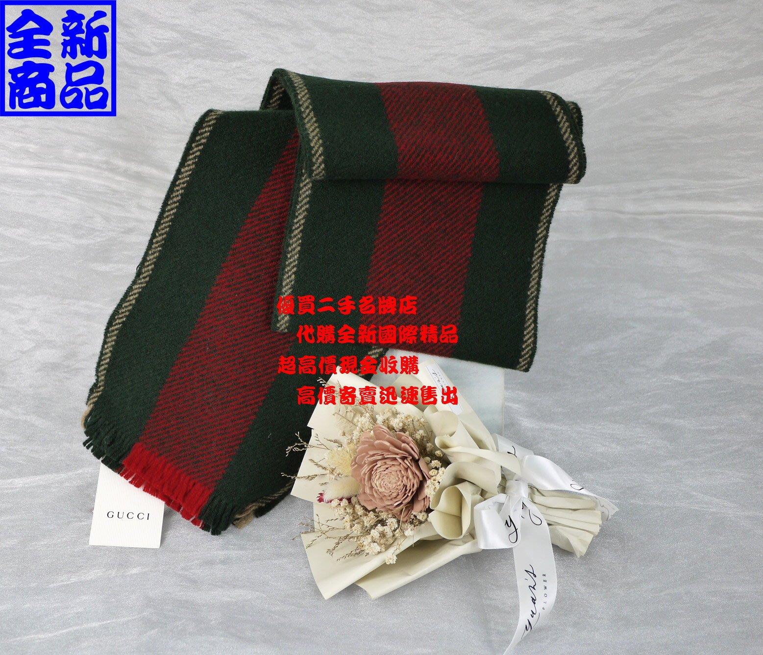 優買二手精品名牌店 GUCCI 408419 綠紅綠 經典 綠色 紅色 雙面 100%羊毛 長巾 圍巾 披巾 全新
