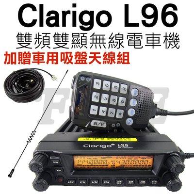 《光華車神無線電》加贈車用吸盤組】含面板延長線組 Clarigo L96 車機 雙頻 無線電 MOTOROLA 車載台