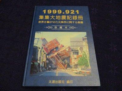 【三米藝術二手書店】《1999.921 集集大地震記錄冊》珍藏本 (照片集)~~珍藏書交流分享,太源出版社