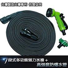 金德恩 台灣專利製造 15米走馬織布防爆水管-加送七段式水槍頭+鍊條式水龍接頭