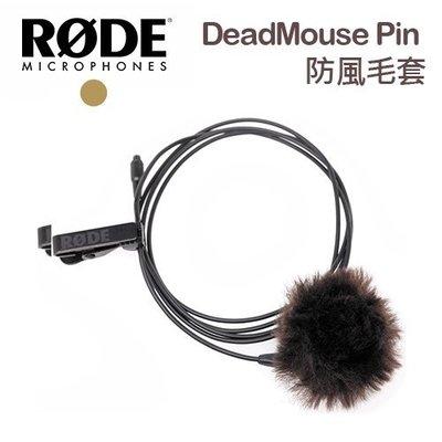 【EC數位】RODE DeadMouse-Pin 風罩 防風毛套 防風罩 麥克風 迷你翻領 MIC