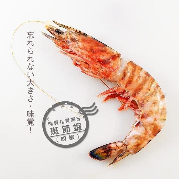 極禾楓肉舖~鮮嫩好吃~斑節蝦(明蝦) 6尾入
