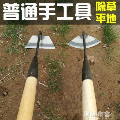 優惠特價中 鬆土器 全鋼鋤頭平地除草種菜神器翻地松土農工具農用多功能園藝工具