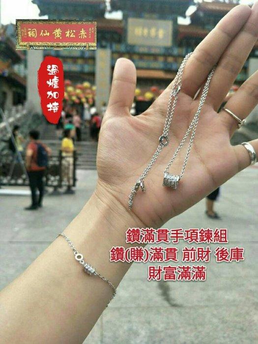 黃大仙鑽滿貫手項鍊組(過爐版)手鍊 項鏈 開運 財運 發財 招財