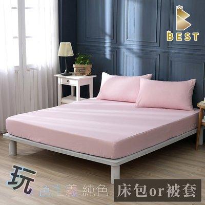 【現貨】經典素色床包枕套組or薄被套1件 單人 雙人 加大 特大 尺寸均一價 玫瑰粉 床包加高35CM BEST寢飾