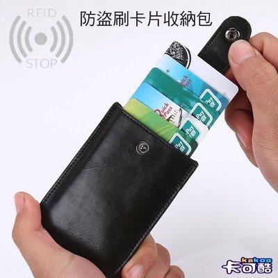 *Phone寶*KAKOO 卡可酷 X24 皮質防盜刷卡片夾 防盗刷RFID 屏蔽NFC 拉卡包 收納包 信用卡夾
