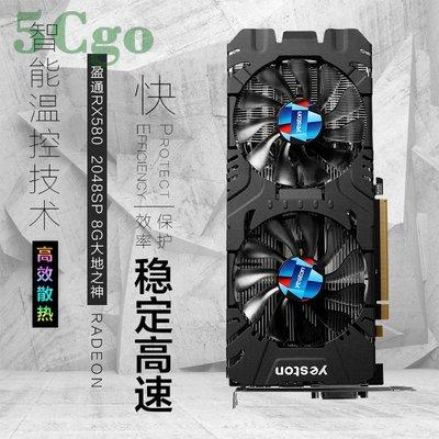 5Cgo【權宇】AMD盈通RX580 2048SP 8G D5顯示卡 另有RX590 4G 吃雞專用遊戲顯卡 含稅