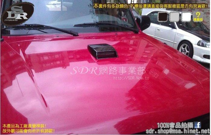 SDR 外貼式 免運費 A款 引擎蓋 車頂 進氣口 散熱 飾蓋 美式風格 野馬 K8 K6 貨卡 PICK UP可不開孔