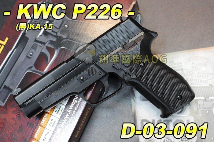 【翔準軍品AOG】KWC P226 (黑)KA-15 手拉空氣槍 手槍 玩具槍 拉一打一 保險 D-03-091