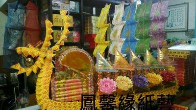 鳳馨緣紙藝 R1515 ((大金銀財寶法船/龍船))) 招財 祝壽 敬神 祭祖 貢品 法會 普渡 法會