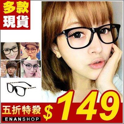 惡南宅急店【0022M】來自星星的你 眼鏡正韓劇 歐美C牌相似款 金屬鎖鍊設計黑框眼鏡