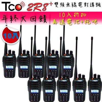 《年終感恩大回饋》TCO-2R8+ 無線電對講機﹝超長距離通訊 待機更久﹞限量10入組 送托咪+鋰電池 價值8900