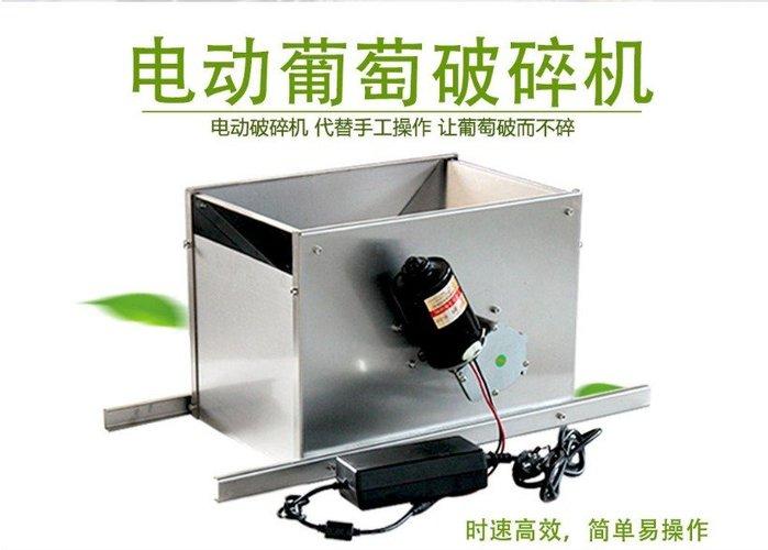 電動葡萄破碎機  #304不銹鋼  自釀酒果酒工具