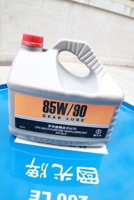 【易油網】CPC 台灣中油 國光牌 多效齒輪油85w-140、85w-90、80w-90 4公升