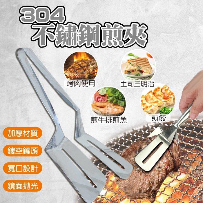 【品創居家生活館】橘之屋 304不鏽鋼煎夾 F-196 | 煎夾兩用 烤肉使用,煎魚、煎牛排