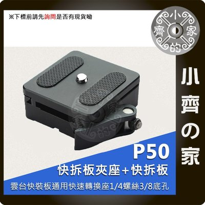 P50 夾式 相機 腳架 雲台 快拆座+快拆板 快速扳扣 適用 單眼 Gopro 小蟻 運動相機 小齊的家