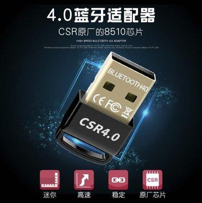 藍芽適配器 Amoi/夏新 T15 藍芽適配器4.0電腦USB發射器手機接收器迷你win7/8