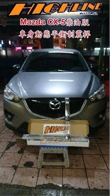 [HIGHLINE 惠霖精品] Mazda CX-5 柴油版 專用主動式制震桿Body Damper