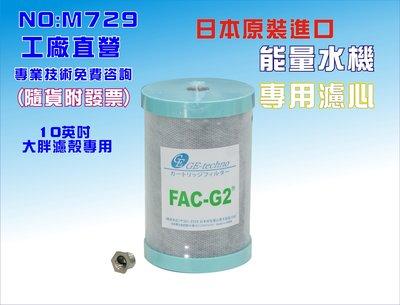 【龍門淨水】適用能量六角水淨水系統濾心.日本FAC-G2 MJ-55碳纖維濾心. (貨號M729)