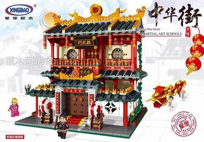 現貨 - 星堡 XB - 01004 中華街景 之 精武門 作者正版授權商品 /相容 樂高 LEGO 10255