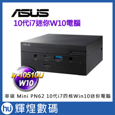 ASUS 華碩 Mini PN62-51UUPHA 10代迷你電腦 i7-10510U/8G/512G Win10