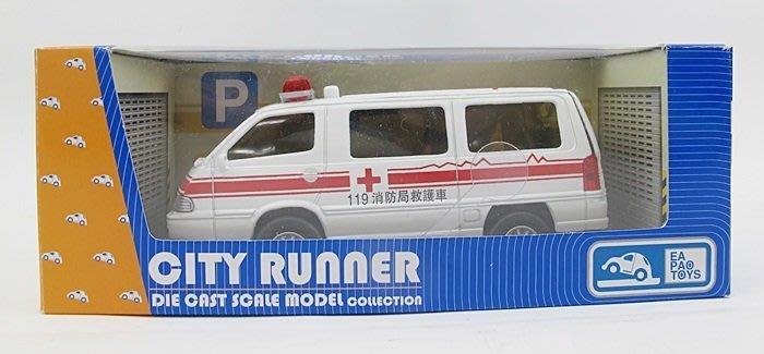 【阿LIN】596AAA 596 合金白色救護車 119 急救車 迴力車 合金車 閃光 聲音 ST安全玩具