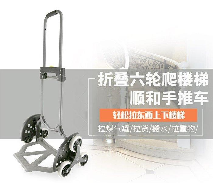 新款家用行李車爬樓梯車 可折疊手拉車靜音耐磨上樓六輪樓梯車 收納爬梯車 爬梯車 購物車