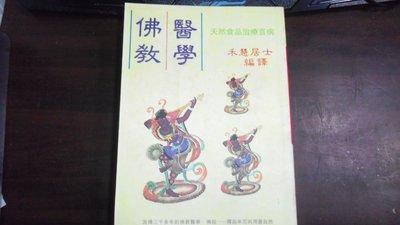 【媽咪二手書】智慧叢書40 佛教醫學  禾慧居士  添翼文化  1994  6F34