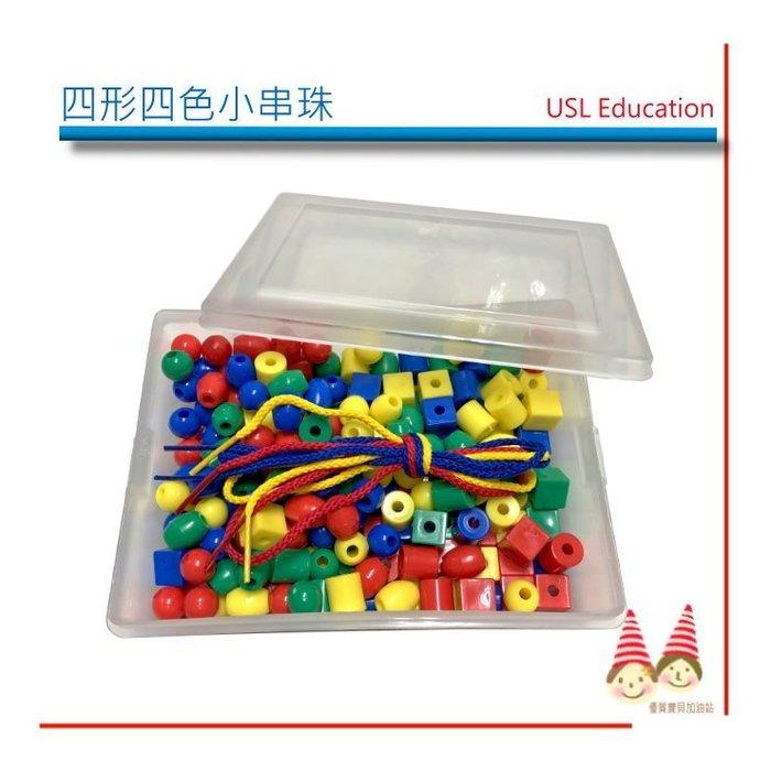 3-6歲幼兒系列【U-bi小舖】 四形四色 小串珠210PCS+收納盒