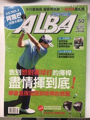 ┌喻蜂高爾夫┐ALBA NO.50 高爾夫球雜誌 學會直接加速到收桿的感覺