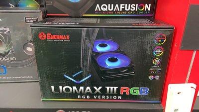 『高雄程傑電腦』安耐美 ENERMAX LIQMAX III RGB 240 虹彩晶凌 240mm水冷 現貨【實體店家】