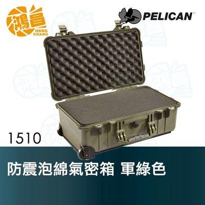 【鴻昌】美國塘鵝 PELICAN1510 軍綠色 防震泡綿氣密箱 拖輪提箱 相機包 正成公司貨 PELICAN 1510