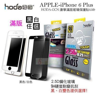 日光通訊@HODA-GCN iPhone 6 Plus 5.5吋 康寧滿版2.5D玻璃保護貼~附贈限量超薄TPU背蓋