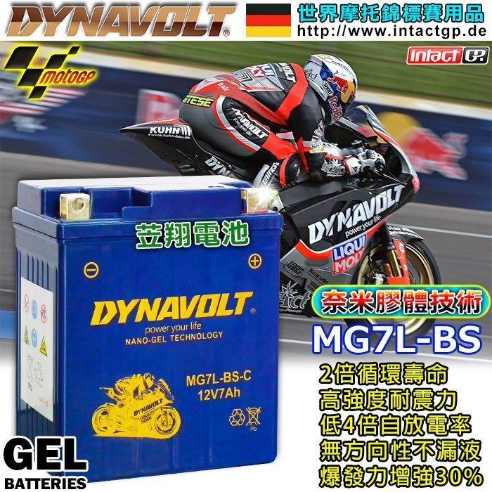【鋐瑞電池】MG7L-BS YTX7L GTX7L DYNAVOLT 藍騎士 機車電池 電瓶 CB250 小黃蜂 偉士牌