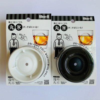 [現貨-可立即出貨]日本like-it 6公分圓形冰球製冰盒 威士忌冰塊製冰盒 冰球模具
