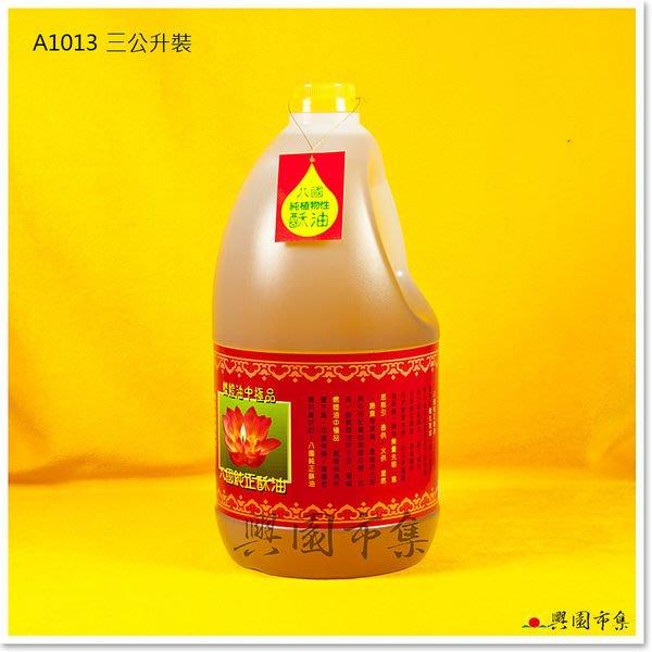 【興園市集】[八國] 3公升液態酥油(A1013)‧一瓶‧供佛‧供燈‧天然植物油‧冬天不易凝固