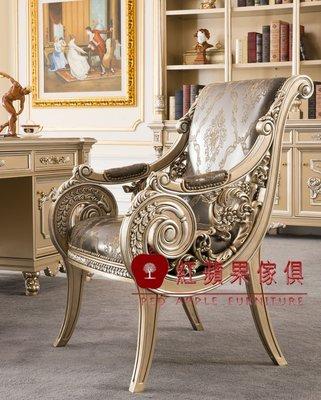 [紅蘋果傢俱] F112M 洛克思瑞系列 新古典 法式 歐式 奢華椅 造型椅 休閒椅