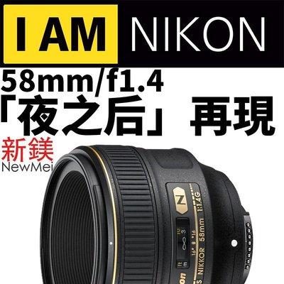 【新鎂】Nikon AF-S Nikkor 58mm f/1.4G 國祥公司貨 散景加強柔化