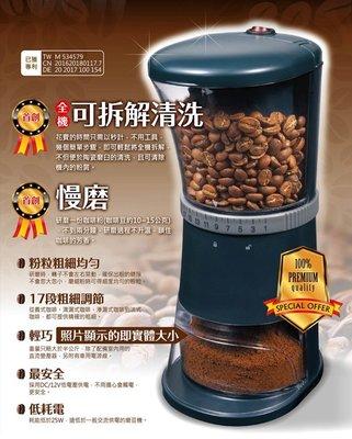 "PureFresh 醇鮮電動咖啡慢磨磨豆機.標準版.12V可插車電源(免運費)""送密封罐+咖啡豆60g+送頂級圓柄毛刷"