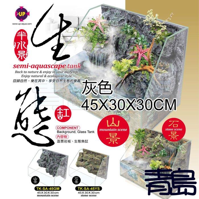 AA。。。青島水族。。。TK-SA-45-GM台灣UP雅柏-半水景生態缸 山景==(3D岩板)45*30*30/灰色