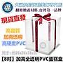 【8吋】加高全透明PVC蛋糕盒 最低出貨量5個...