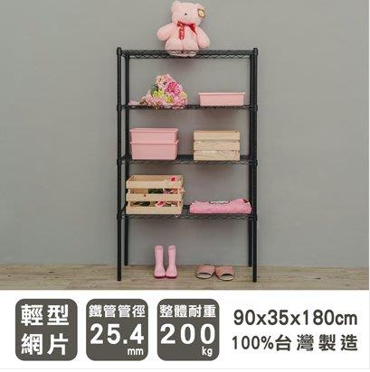 【免運】90x35x180公分輕型四層烤漆黑波浪架 /收納架/層架/置物架/鐵架