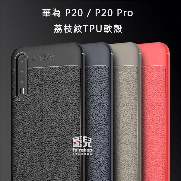 【飛兒】品味追求!荔枝紋 TPU 軟殼 華為 P20/P20 Pro 手機殼 保護殼 保護殼 背蓋 198
