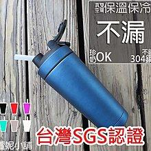 台灣SGS認證🔥 雙層冰霸搖搖杯 750ML 保溫保冷內外 304不鏽鋼真空保溫杯 隨行杯 保溫杯
