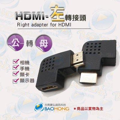 含發票】90度HDMI公-HDMI母轉...