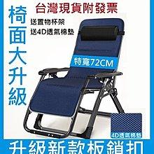 【最新72CM寬升級款  】【板手鎖扣】無重力躺椅 躺椅 午休 折疊椅 午睡椅 沙灘椅 休閑椅 無重力椅 行軍床
